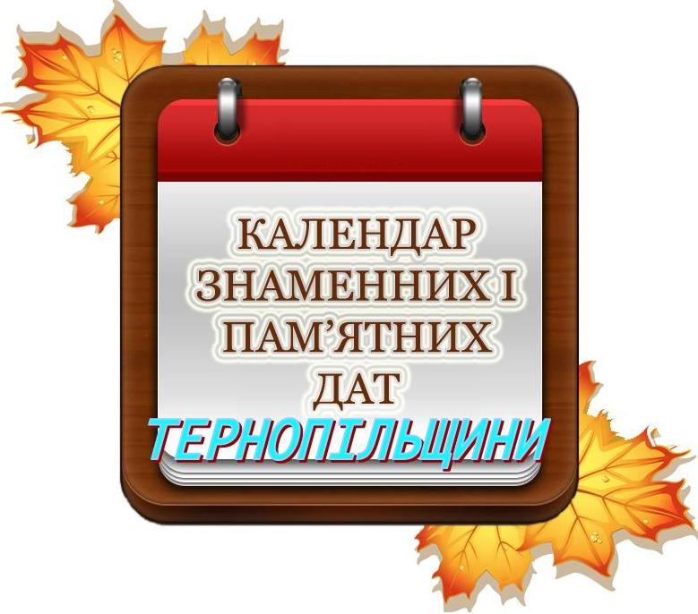 Календар знаменних і пам'ятних дат Тернопільщини