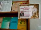 Книжкова виставка-привітання Терещуку Г. В.