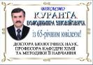 Книжкова виставка-привітання Куранту В. З.