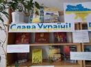 Фотовиставка книг (Слава Україні! Героям Слава!)